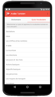 Dictionnaire Arabe Tunisien- screenshot thumbnail