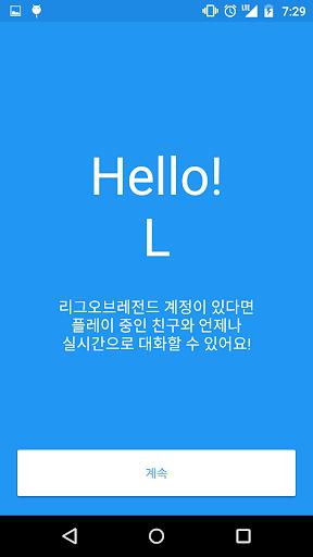 HelLoL LOL Chat 리그오브레전드 채팅