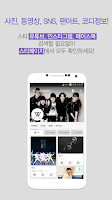 Screenshot of 스타팬클럽 SNS : Get it Star
