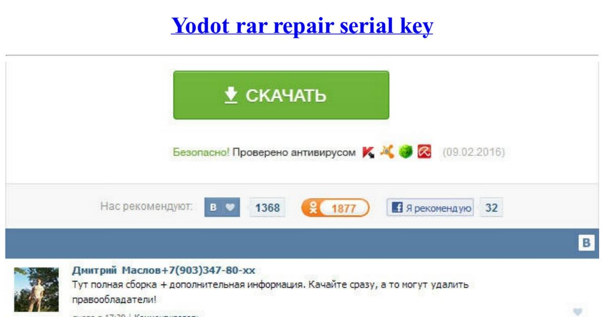 yodot rar repair activation key