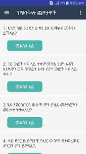 Amharic Mind Trick - náhled