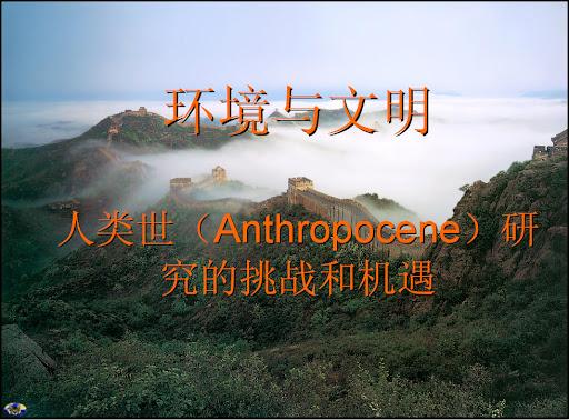 环境与文明-刘东生-中科院研究生院-2007年课程