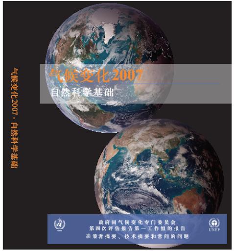 气候变化的自然科学基础2007
