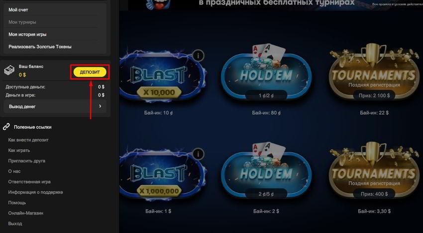 Пополнение счета через клиент 888poker для ПК