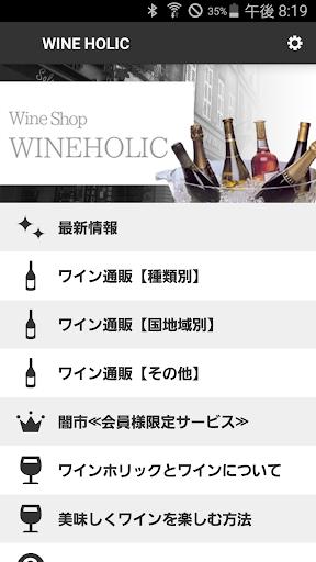 世界の美味しいワインを厳選!ワイン通販店 ワインホリック