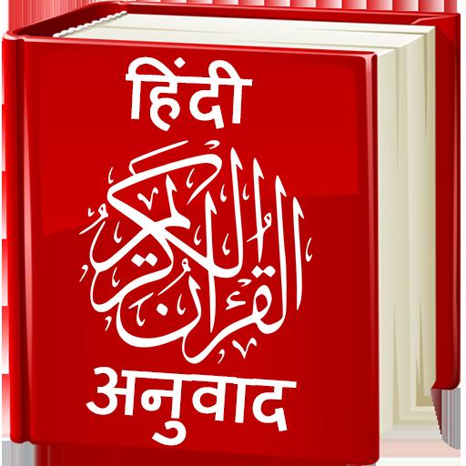 Quran - Hindi Translation