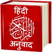 Quran - Hindi Translation