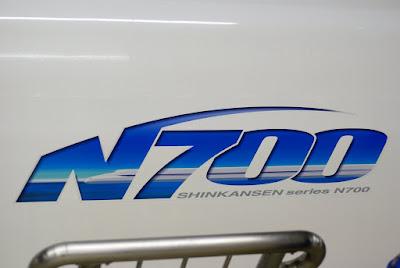 N700系 その1