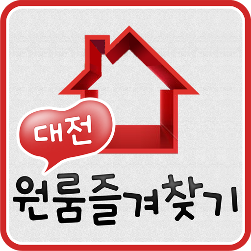 대전원룸즐겨찾기-고객추천업체대전임대매물다량보유