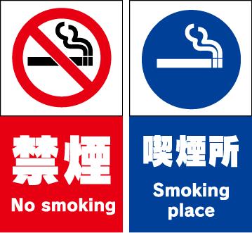 禁煙| 喫煙所マーク