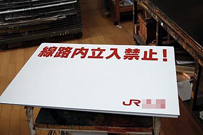 JR線路内立入禁止標識/看板4