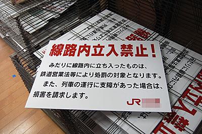 JR線路内立入禁止標識/看板1