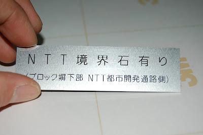 アルミ彫刻文字プレート