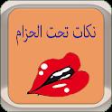 نكات تحت الحزام icon