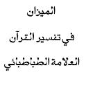 الميزان في تفسير القرآن icon