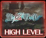 龍血戦争_HL