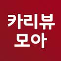 대한민국 대표 자동차리뷰를 한번에! - 카리뷰모아 icon