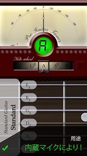 ギターチューナー Pro Guitar