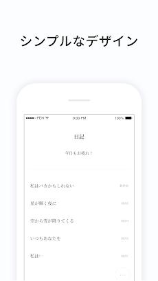 PenCake - シンプルなノート & 日記帳のおすすめ画像1