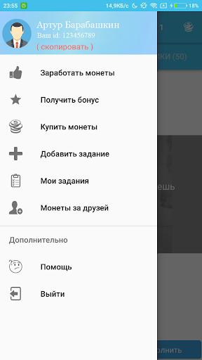 Хочу лайки и подписчиков ВК screenshot 1