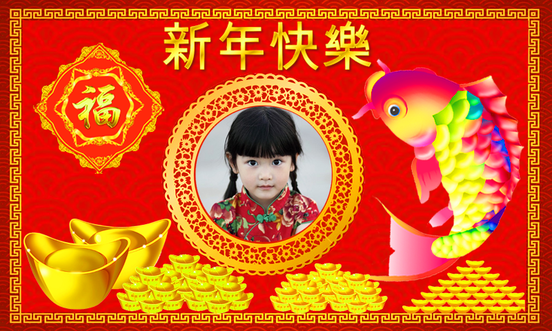 Chinese New Year Photo Frame 2018