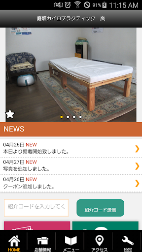 福島県福島市の庭坂カイロプラクティック爽 公式アプリ
