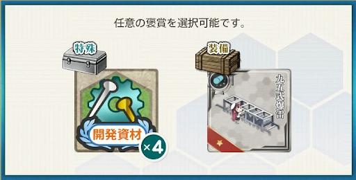 小艦艇群演習強化任務-選択報酬1