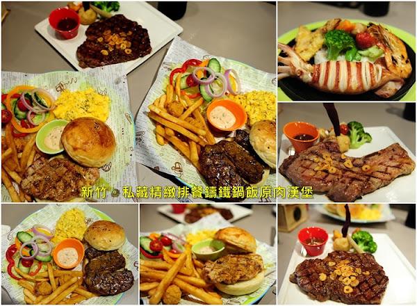 新竹三民路私藏精緻排餐。將排餐牛排、豬排入料的原肉漢堡料理