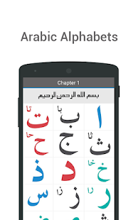Noorani Qaida Arabic Alphabets- screenshot thumbnail