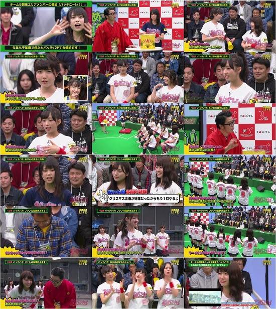 (TV-Variety)(720p) AKB48チーム8 KANTO白書「バッチこーーい!!」 ep07 180107