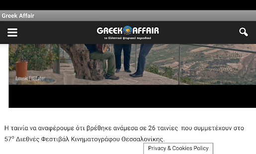 GreekAffair- screenshot thumbnail
