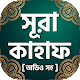 সুরা কাহাফ বাংলা ~ Surah Al Kahf Bangla Free Download on Windows