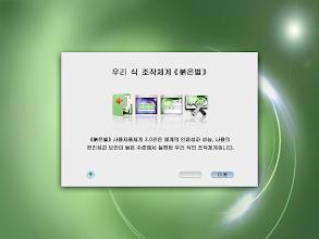 Photo: RedStar 3.0 Installer