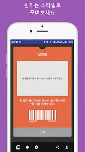 남친증 for 엑소 (EXO) 팬덤 - náhled