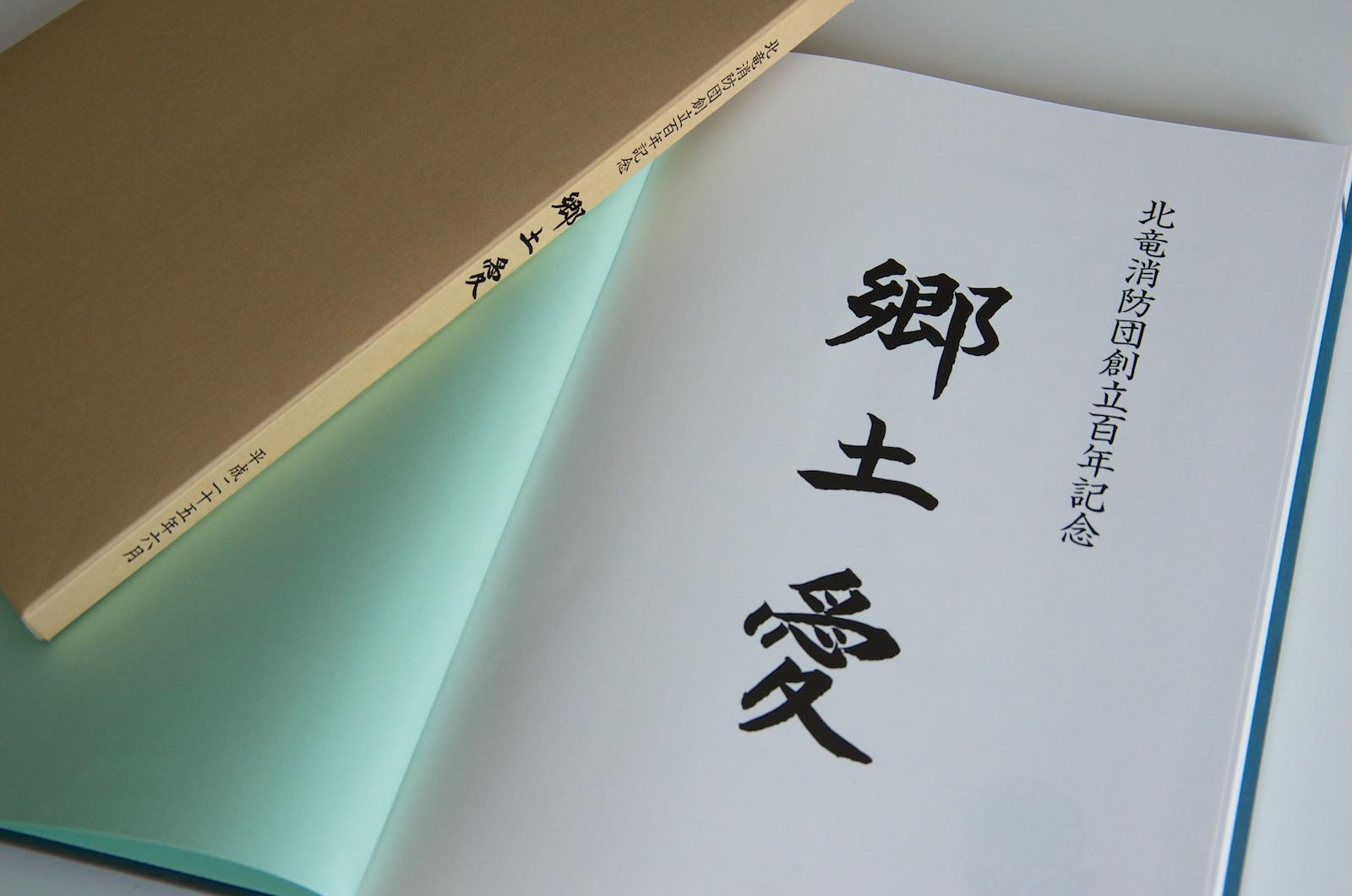 Photo: 北竜消防団創立百年記念誌『郷土愛』 (題字:北竜消防団・藤井利昭 団長 筆)