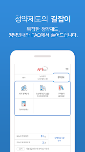 Download APT2you For PC Windows and Mac apk screenshot 4