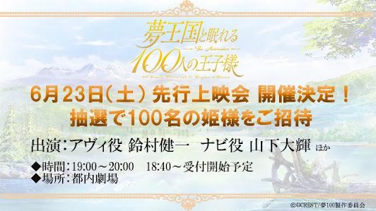 【画像】夢100先行上映会
