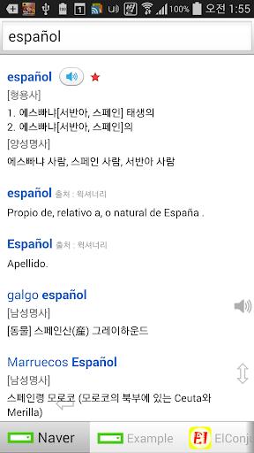 스페인어 한방 검색
