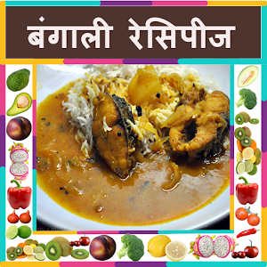 Bengali recipes in hindi android apps on google play bengali recipes in hindi forumfinder Choice Image