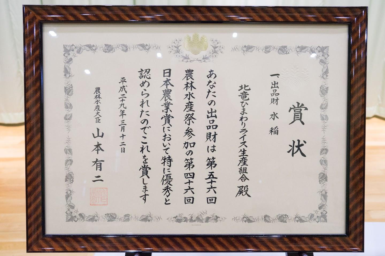 農林水産大臣賞表彰状