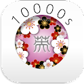 Japanese English Touch! 10000s