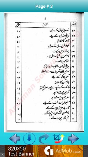 玩書籍App|Loh-e-Qurani Mushkilat Ka Hal免費|APP試玩