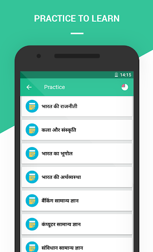 GK & CA Hindi For all Exam 2.0 screenshots 4