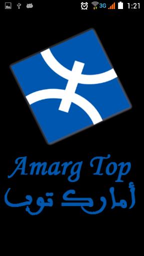 Amarg Ma Amazigh