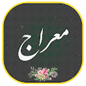 دعای معراج همراه صوتی زیبا و دلنشین icon