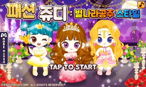 패션쥬디: 별나라공주 스타일 - 옷입히기 게임