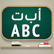Learn Arabic & English alphabets for kids