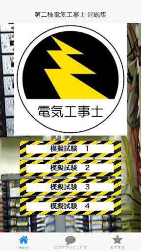第二種電気工事士 問題集 資格取得 給与 昇給 転職にも有利