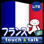 指さし会話 フランス touch&talk LITE