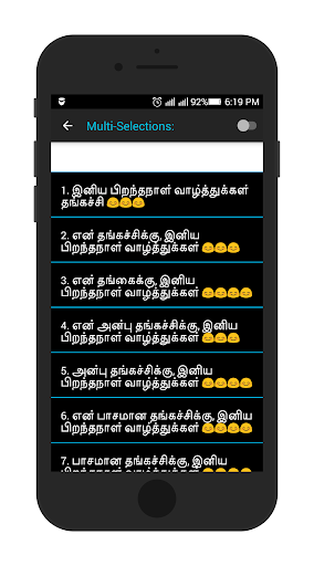 Tamil Birthday SMS & Images 5.0 screenshots 7